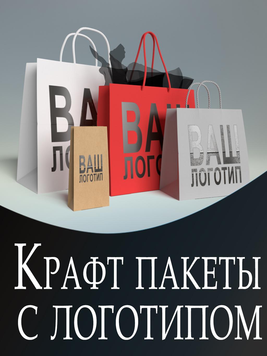 Купить крафт пакеты в Хабаровске