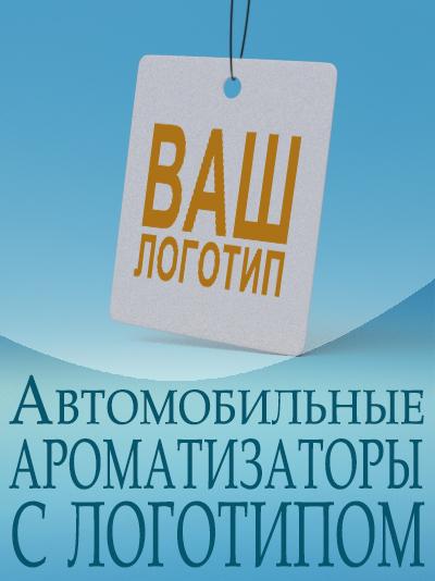 Автомобильные ароматизаторы с логотипом в Хабаровске